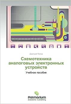 Book Skhemotekhnika analogovykh elektronnykh ustroystv: Uchebnoe posobie (Russian Edition)