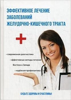 Effektivnoe lechenie zabolevaniy zheludochno-kishechnogo trakta