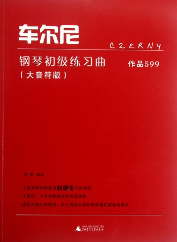 Carl Czernys Piano Etudes for Beginners-Work 599-(Big Note Edition) (Chinese Edition)