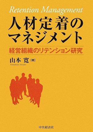 Jinzai teichaku no manejimento : Keiei soshiki no ritenshon kenkyū pdf epub