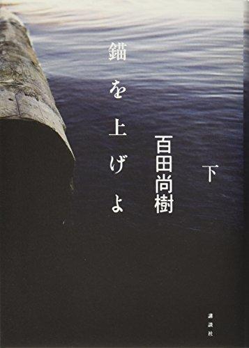 錨を上げよ(下) (100周年書き下ろし)