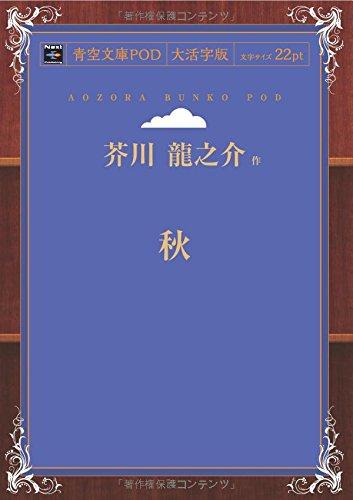 秋 (青空文庫POD(大活字版))