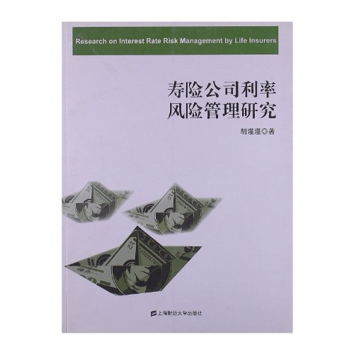 Interest Rate Risk Management Research of Life Insurance Company (Chinese Edition) Pdf