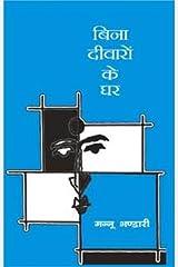 Bina Deewaron Ke Ghar Hardcover