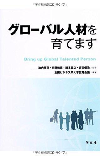 Gurobaru jinzai o sodatemasu. pdf
