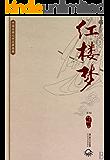 红楼梦(中国古典文学名著典藏) (古典名著普及文库)