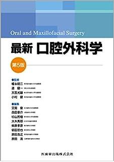 口腔外科学第3版 | 白砂兼光, 古...