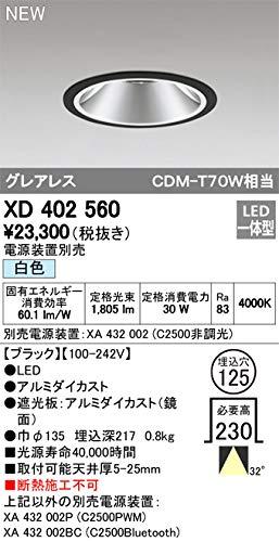 オーデリック/M形ダウンライト XD402560 電源装置別売 B07T7LPPWH