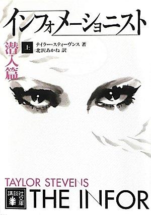 インフォメーショニスト<上・潜入篇> (講談社文庫)