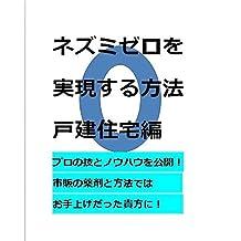 nezumizerowo jitugensuru houhou kodatejyutaku hen: puro no wazato nouhau wo daikoukai pesutokontororu (pesuto kontororu) (Japanese Edition)