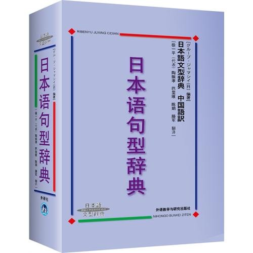 Japanese Sentence Structure Dictionary, Hardcover ebook