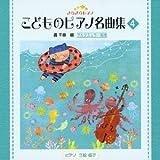 Education - Kirakira Piano Kodomo No Piano Meikyoku Shu 4 [Japan CD] VICC-60830
