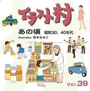 Amazon イラスト村 Vol 39 あの頃 昭和30 40年代 イラスト素材 ソフトウェア