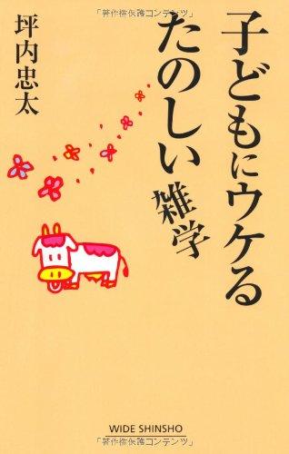 子どもにウケるたのしい雑学 (WIDE SHINSHO 69) (新講社ワイド新書)
