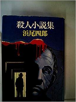 殺人小説集 (1980年) (春陽文庫)...