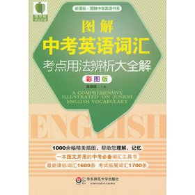 Download Green Apple boutique in student counseling graphic Secondary School English book series: illustration Analyses of test English vocabulary test center usage Daquan solution (color) (new curriculum)(Chinese Edition) ebook