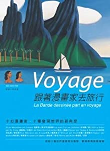 Paperback Voyage ©¤ go along with cartoonist Travel (Paperback) (Traditional Chinese Edition) Book