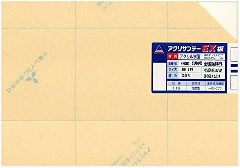 アクリサンデー アクリサンデーEX板 B5 厚み2ミリ 透明 EX001