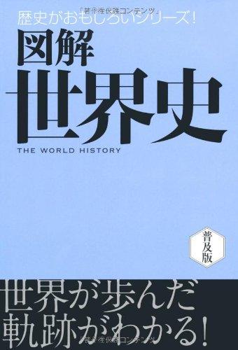 図解 世界史 (歴史がおもしろいシリーズ!)