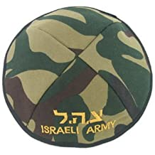 Cloth Kippah with Camouflage and Embroidered IDF in Hebrew and English