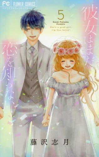 彼女はまだ恋を知らない 5 (Betsucomiフラワーコミックス)