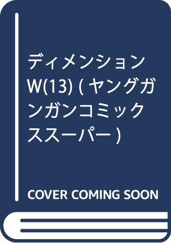 ディメンションW(13) (ヤングガンガンコミックススーパー)