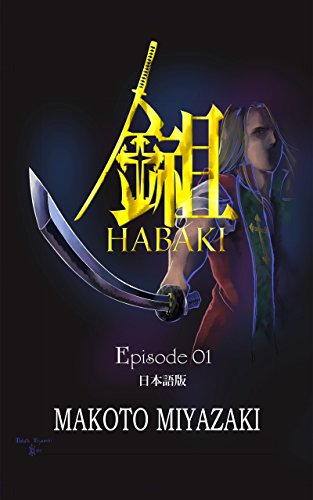 HABAKI Episode 01 Japanese version: Episode 01 Japanese for sale  Delivered anywhere in USA