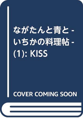 ながたんと青と-いちかの料理帖-(1): KISS (講談社コミックスキス)