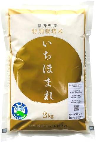 いちほまれ 農薬不使用・無化学肥料不使用の特別栽培米 令和元年福井県産 2kg 米食味鑑定士認定米 玄米