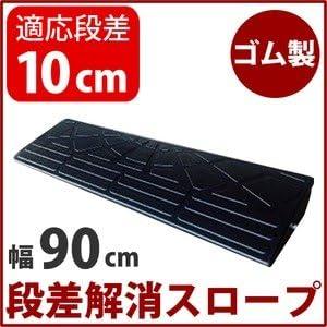 【4個セット】段差スロープ 幅90cm(ゴム製 高さ10cm用)/段差プレート/段差解消スロープ 駐車場の段差ステップに