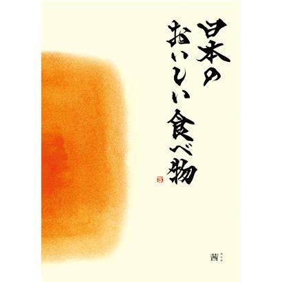 日本のおいしい食べ物 カタログギフト 10,000円 茜 B01E0S8RXO