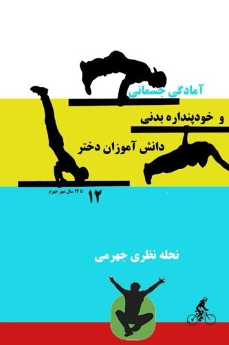 Physical Fitness and Physical Self-description: in Athlete and Non-athlete Girl Students (Persian Edition) by CreateSpace Independent Publishing Platform