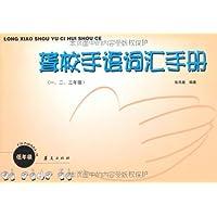 聋校手语词汇手册(1、2、3年级)