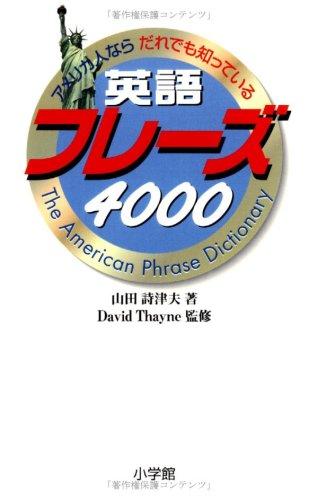 アメリカ人ならだれでも知っている英語フレーズ4000
