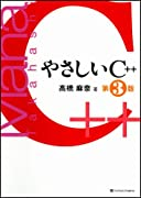 やさしいC++ 第3版 [やさしいシリーズ]
