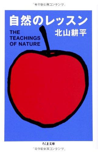 自然のレッスン (ちくま文庫)
