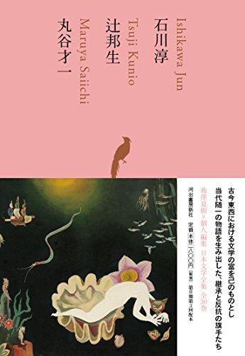 石川淳/辻邦生/丸谷才一 (池澤夏樹=個人編集 日本文学全集 19)