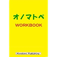 Workbook of Japanese Onomatopoeia (Japanese Edition)