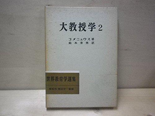 大教授学〈第2〉 (1962年) (世界教育学選集〈第25〉)