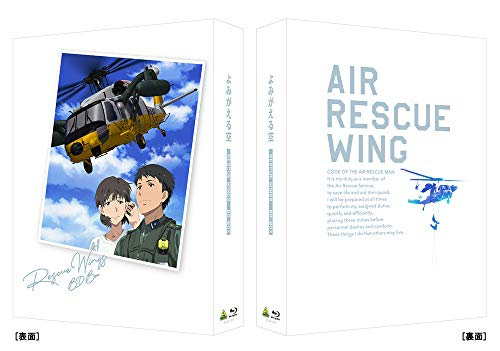 (Amazon.co.jp, Official Store Limited Edition) Yomigaeru Sora - Rescue Wings, BD-Box (Special Limited Edition) (Blu-ray)
