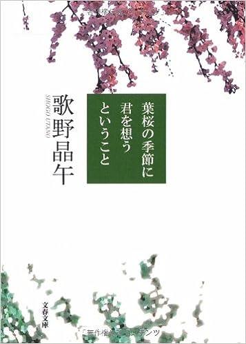 """""""葉桜の季節に君を想うということ"""