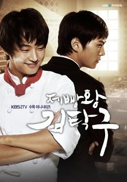 Bread Love and Dreams / Baking King, Kim Tak Goo (Korean Tv Drama Dvd English Sub) Ntsc All Region (Si Mall-shops)