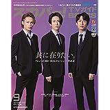 スカパー! TVガイド BS+CS 2021年 9月号
