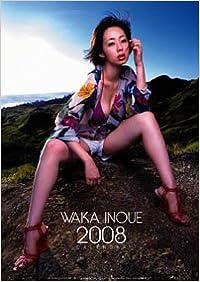 井上和香 2008年カレンダー B000VRWNRU
