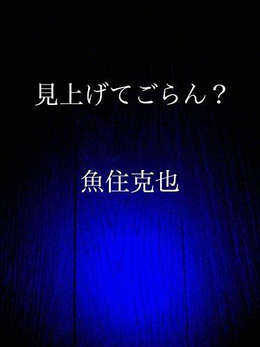 miagetegoran (Japanese Edition)