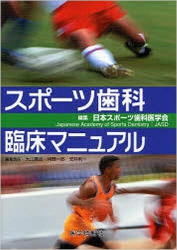 日本スポーツ歯科医学会(2007)『スポーツ歯科臨床マニュアル』医学情報社