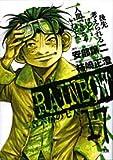 RAINBOW 17―二舎六房の七人 (ヤングサンデーコミックス)