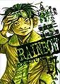RAINBOW 17—二舎六房の七人 (ヤングサンデーコミックス)