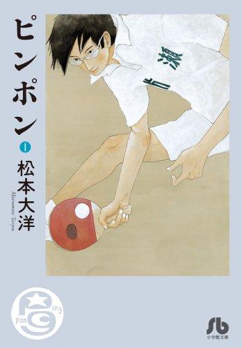 ピンポン 1 (小学館文庫 まC 2)
