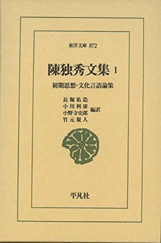 陳独秀文集 1: 初期思想・文化言語論集 (東洋文庫)